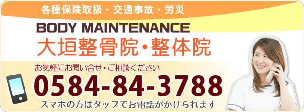 ボディメンテナンス大垣整骨院・整体院 0584-84-3788 お気軽にお問い合せ・ご相談下さい。